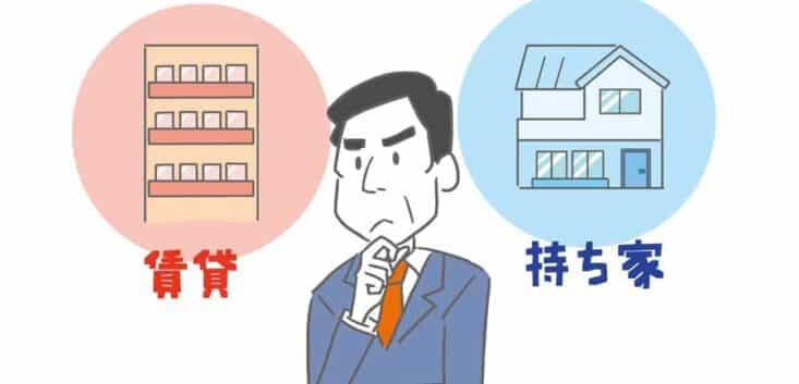 住まいの終活で賃貸の場合どうすればいい?
